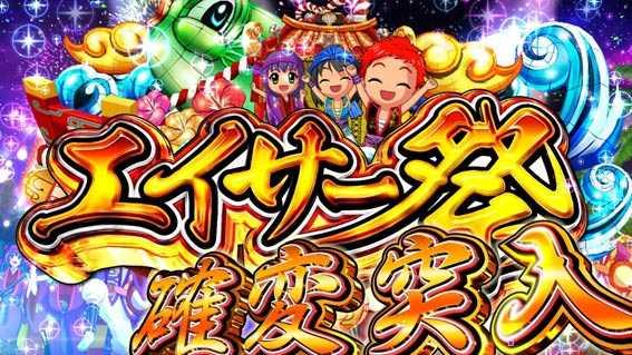 スーパー海物語 IN 沖縄5 エイサー祭