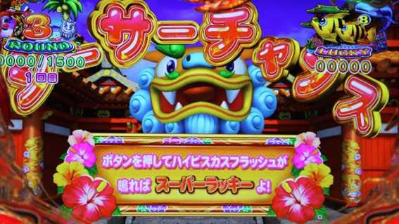 スーパー海物語 IN 沖縄5 シーサーチャンス