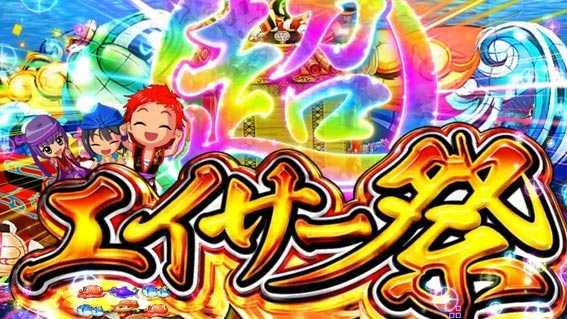 スーパー海物語 IN 沖縄5 超エイサー祭