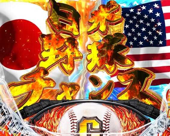 巨人の星 一球入魂3000 日米野球チャンス
