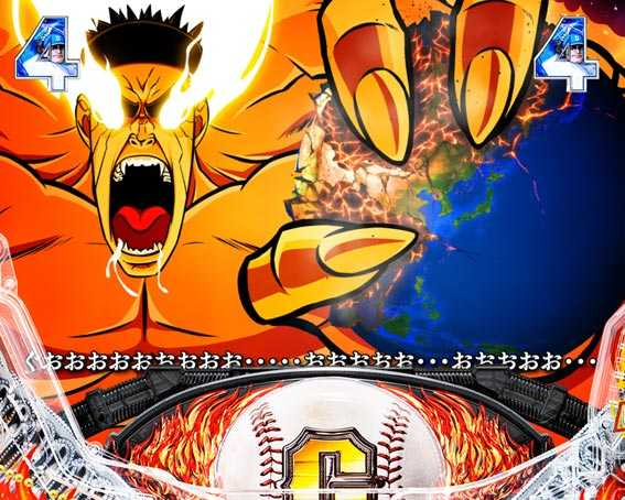 巨人の星 一球入魂3000 惑星野球対決SP