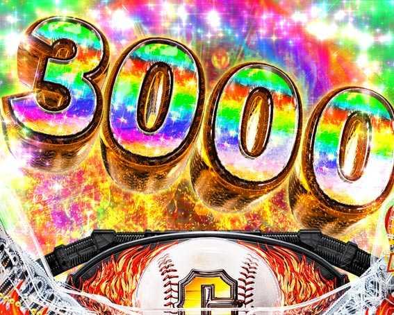 巨人の星 一球入魂3000 3Kチャレンジ