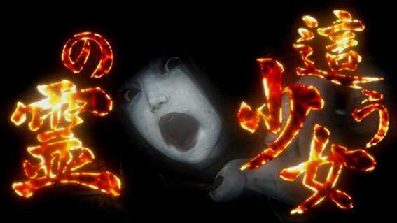 零の対戦怨霊5