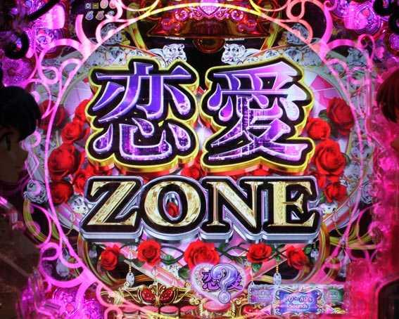 Pめぞん一刻 恋愛ZONE