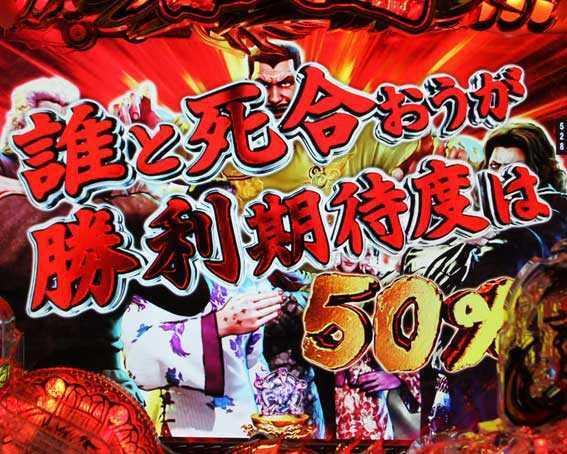 蒼天の拳 双龍 50%チャレンジ