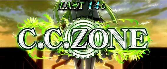コードギアス3のC.C.ゾーン