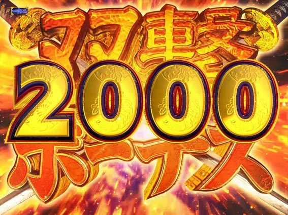 真・暴れん坊将軍 双撃 双撃ボーナス2000