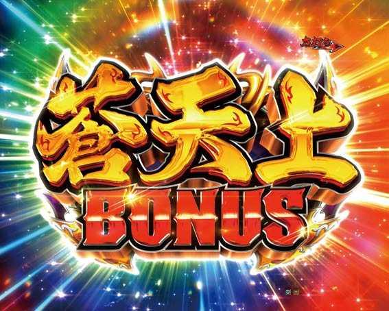 P新鬼武者 蒼天上BONUS