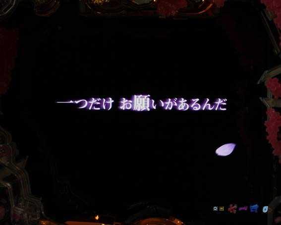 P新鬼武者 桜を見たら予告