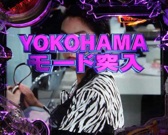 Pあぶない刑事 YOKOHAMAモード