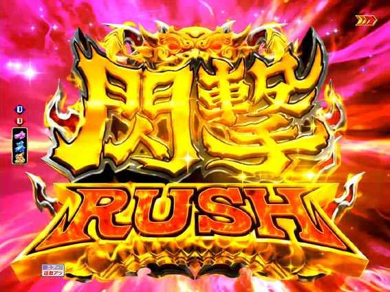 Pモモキュンソード閃撃 閃撃RUSH