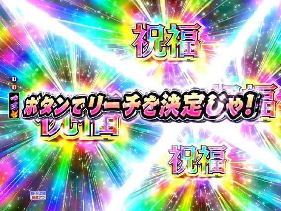 Pモモキュンソード閃撃 鬼姫チャンス