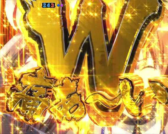 P世界でいちばん強くなりたい W-CLIMAX演出