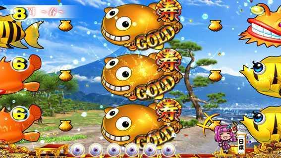 PAスーパー海物語IN JAPAN2 金富士 99バージョン GOLDクジラッキー