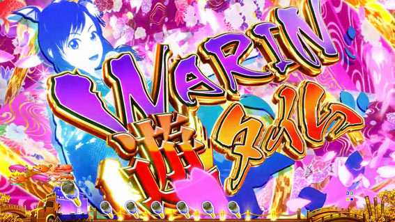 PAスーパー海物語IN JAPAN2 金富士 99バージョン 遊タイム