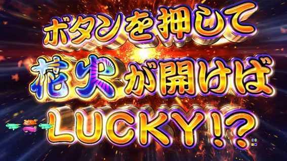 PAスーパー海物語IN JAPAN2 金富士 99バージョン 打ち上げチャレンジ