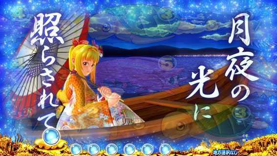 PAスーパー海物語IN JAPAN2 金富士 99バージョン 前口上リーチ