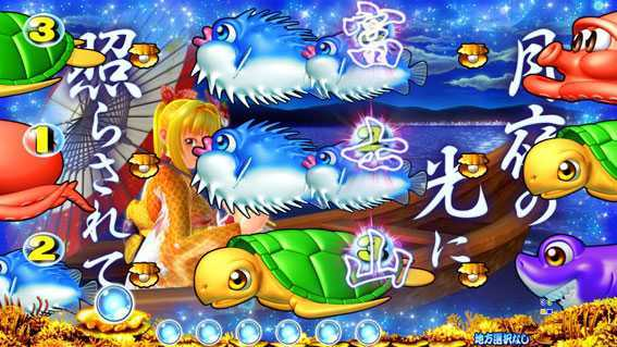 PAスーパー海物語IN JAPAN2 金富士 99バージョン 223