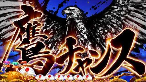 PAスーパー海物語IN JAPAN2 金富士 99バージョン 鷹チャンス