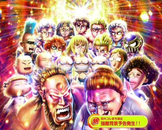 DD北斗の拳2 ラオウ 199Ver 強敵