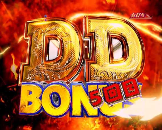 DD北斗の拳2 ラオウ 199Ver DDボーナス
