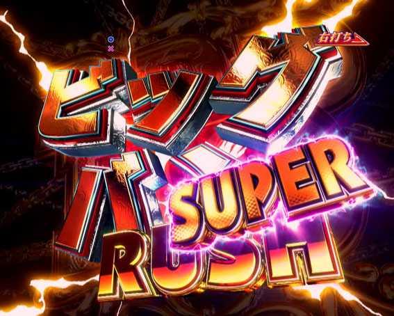DD北斗の拳2 ラオウ 199Ver ビッグバンRUSH SUPER