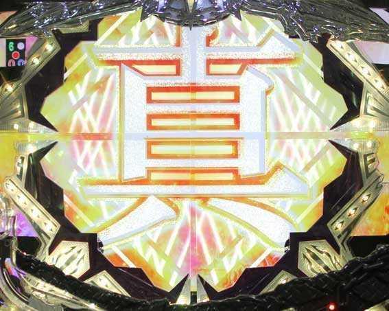 真・北斗無双 第2章 連撃 変動開始時役モノ予告