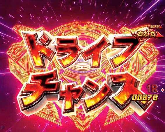 真・北斗無双 第2章 連撃 ドライブチャンス