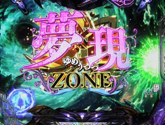 Pデビルマン 夢現ZONE