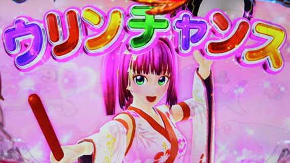 スーパー海物語 IN 沖縄5 アイマリン ウリンチャンス