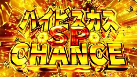 スーパー海物語 IN 沖縄5 アイマリン ハイビスカスチャンスSP
