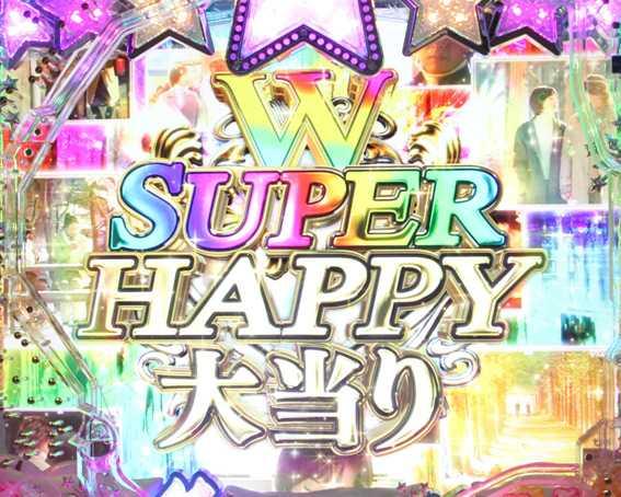 冬のソナタ SWEET W HAPPY W SUPER HAPPY大当り