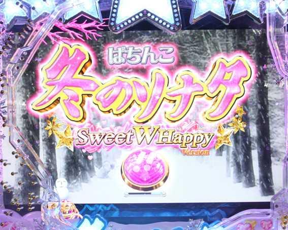 冬のソナタ SWEET W HAPPY ボタン