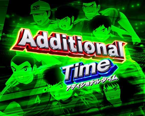 Pキャプテン翼2020 Additional  Time