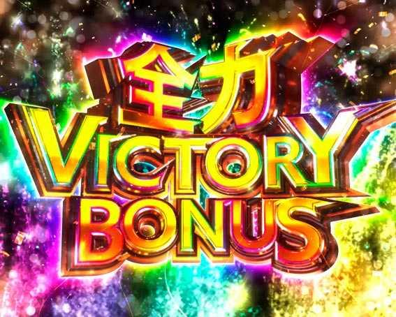 Pキャプテン翼2020 全力VICTORY BONUS