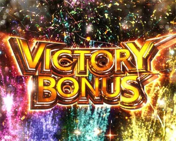 Pキャプテン翼2020 VICTORY BONUS