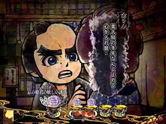 P遠山の金さん2 遠山桜と華の密偵 JQA ストーリー連続予告
