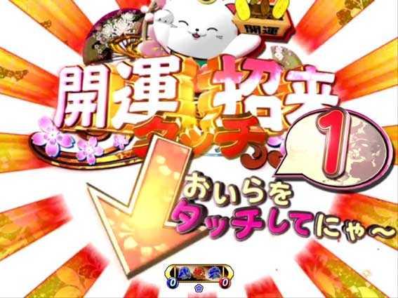 P遠山の金さん2 遠山桜と華の密偵 JQA 招き猫タッチ予告