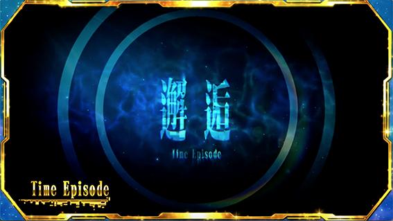 楽園追放のタイムエピソード表示3