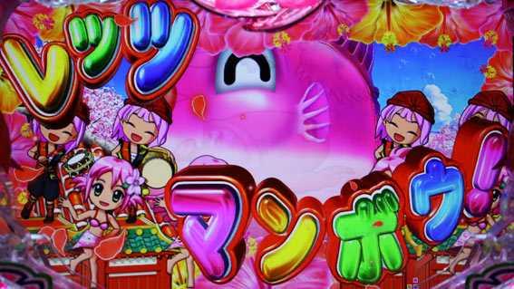 スーパー海物語IN沖縄5 桜バージョン レッツマンボウ