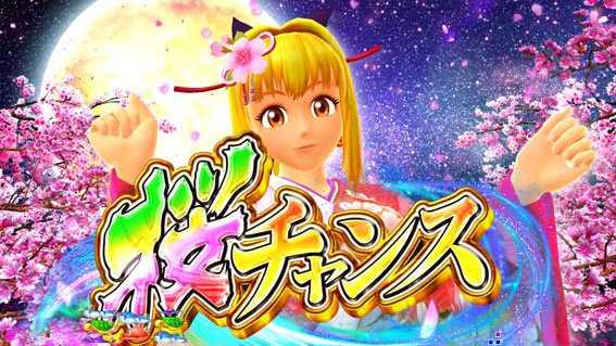 スーパー海物語IN沖縄5 桜バージョン 桜チャンス