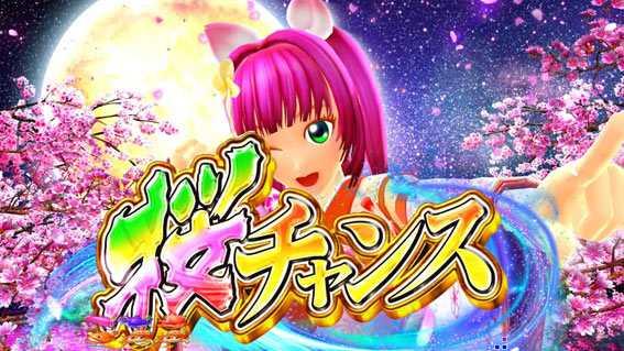 スーパー海物語IN沖縄5 桜バージョン ウリン