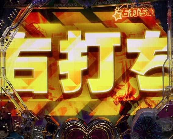 ぱちんこ 乃木坂46 BIG