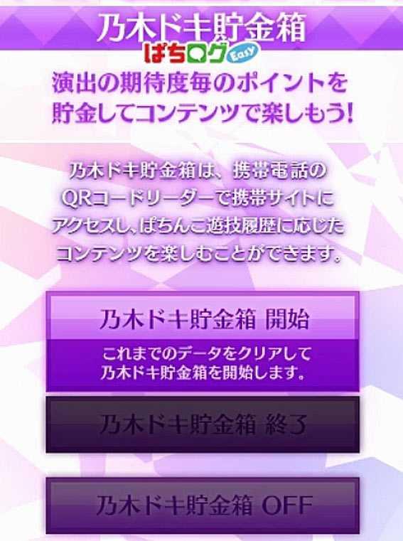 ぱちんこ 乃木坂46 乃木ドキ貯金箱