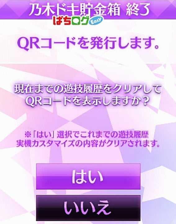ぱちんこ 乃木坂46 QRコード