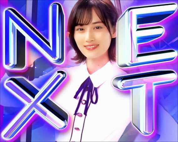 ぱちんこ 乃木坂46 NEXT