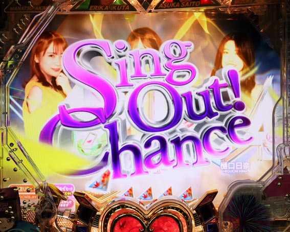 ぱちんこ 乃木坂46 Sing Out!Chance