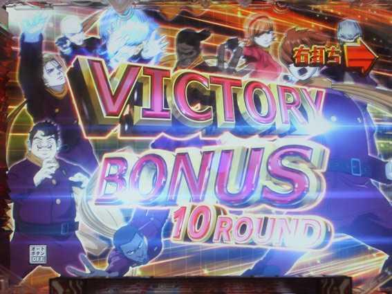 P009 RE:CYBORG VICTORY BONUS