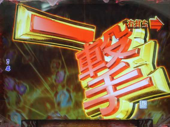 P009 RE:CYBORG 一撃リーチ