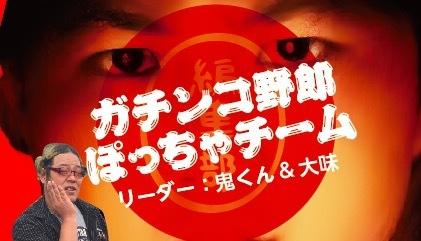 ガチンコ野郎-ぽっちゃチーム-